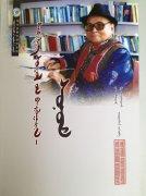 《蒙古文化功臣――曹纳木》(蒙文)出版发行