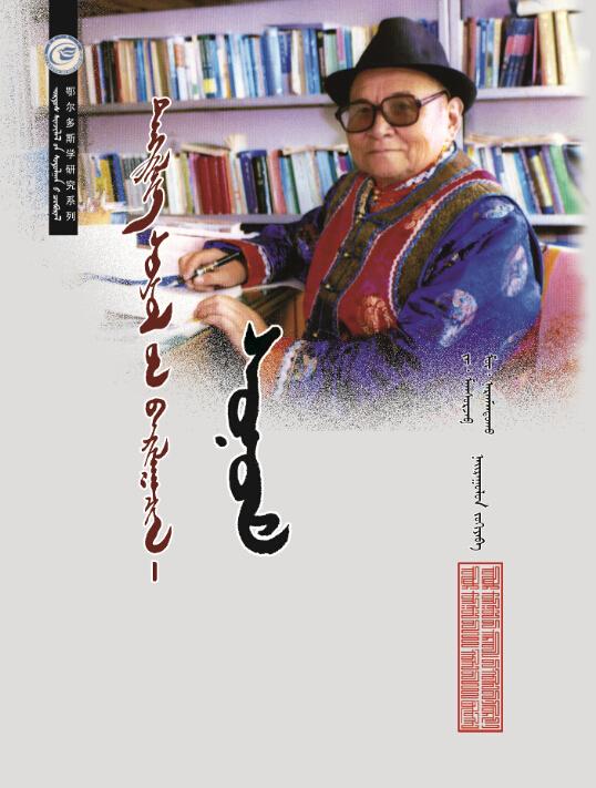 《蒙古文化功臣――曹纳木》(蒙文)
