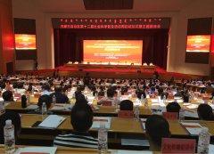 鄂尔多斯学研究会在内蒙古自治区第十二
